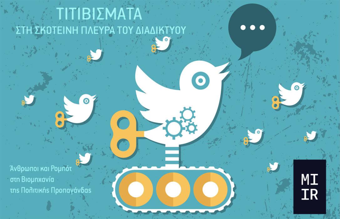 twitterbots logo